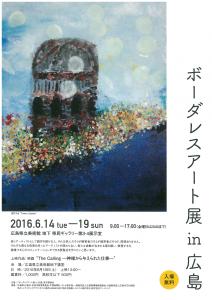 ボーダーレスアート展 in 広島チラシ表