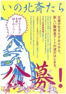 06みんな北斎3
