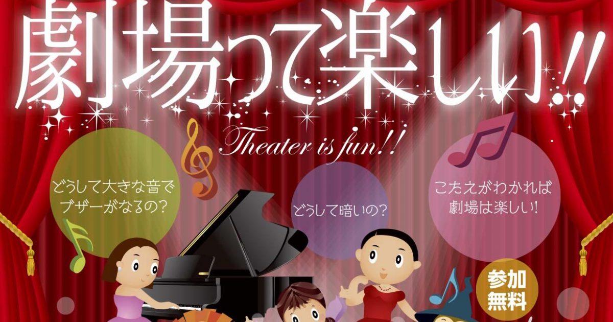Theater is Fun-icath