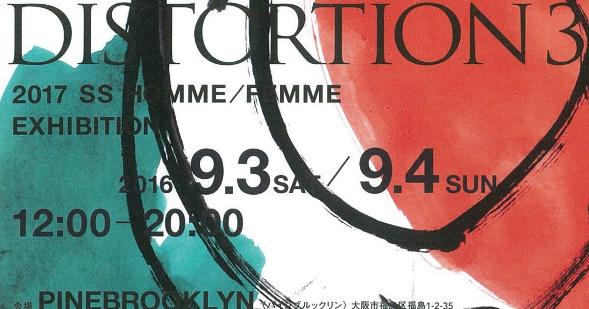 distortion3-icath