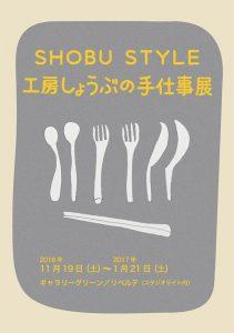 kobo_shobu_a