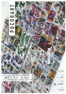 20161216pocorart1