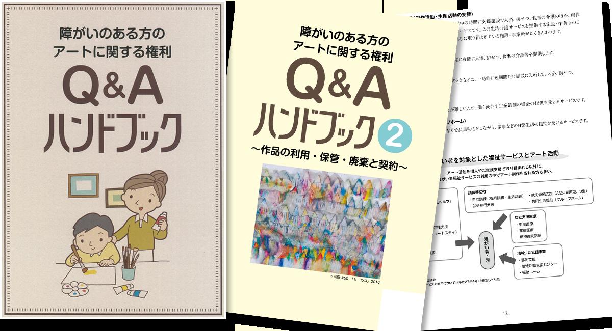 障がいのある方のアートに関する権利  Q&Aハンドブック、Q&Aハンドブック2